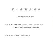 中电联鉴字[2011]第12号