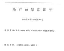 中电联鉴字[2011]第65号
