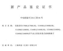 中电联鉴字[2011]第66号